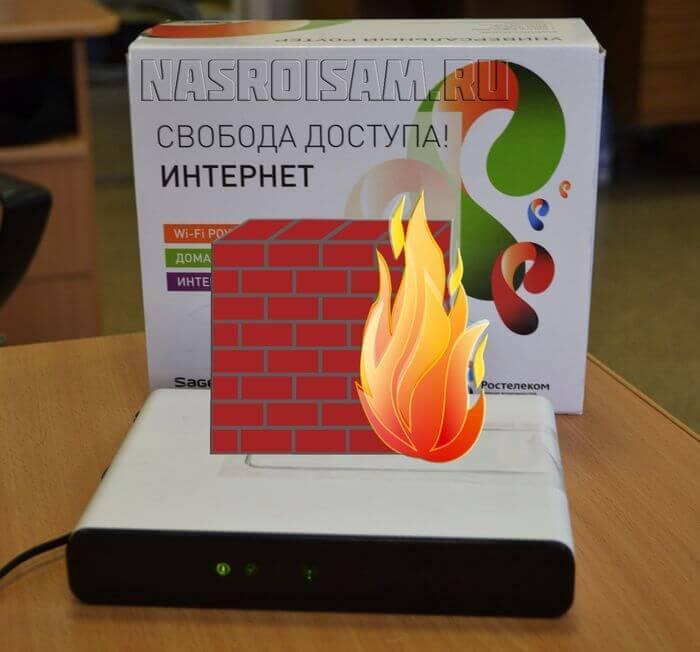 Как отключить файрвол на Sagemcom 2804 v7 Ростелеком