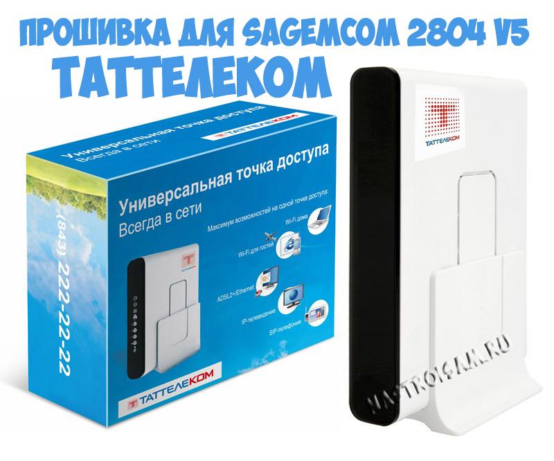 Прошивка 6.52 для роутера таттелеком Sagemcom 2804 v5