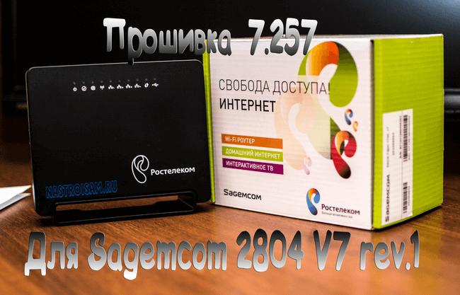 Sagemcom 2804 v7 rev.1 прошивка скачать