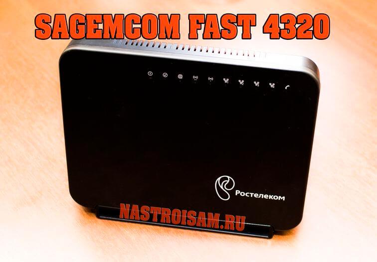sagemcom 4320 v1 настройка ростелеком