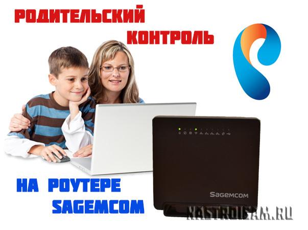 как установить родительский контроль на роутере Ростелеком sagemcom
