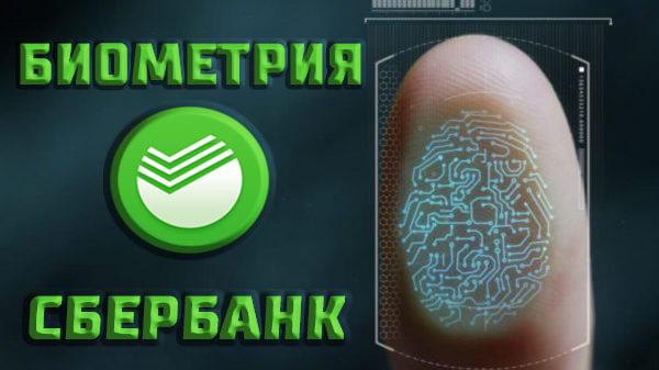 биометрические персональные данные сбербанк