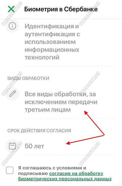 согласие на обработку биометрических данных сбербанк