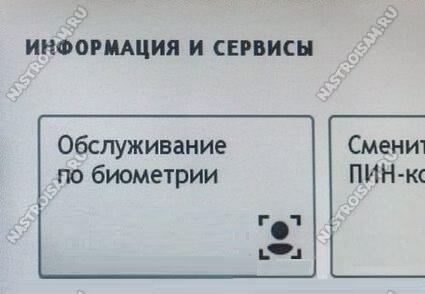 биометрия карты сбербанка