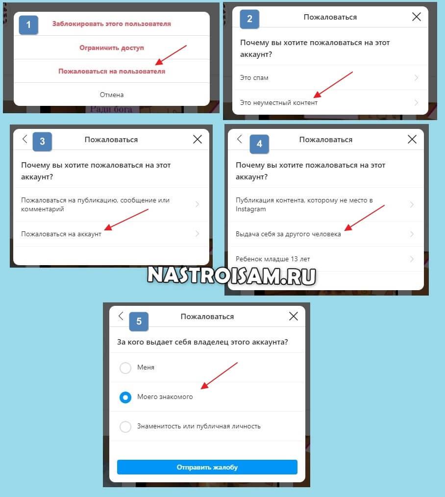 как пожаловаться на акканут инстаграм