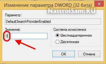 параметр DefaultSearchProviderEnabled