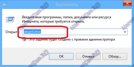 secpol.msc windows 10