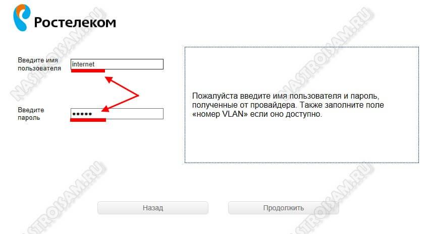 логин и пароль pppoe интернет соединение