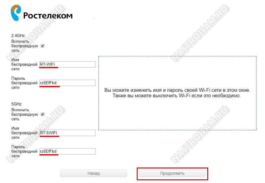 настройка wifi sercomm S1010