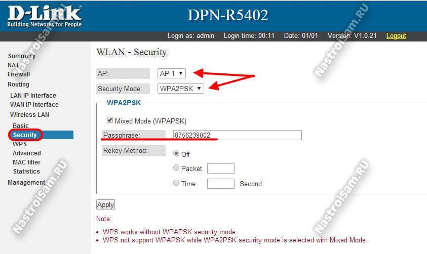 пароль wifi на d-link gpon ont terminal