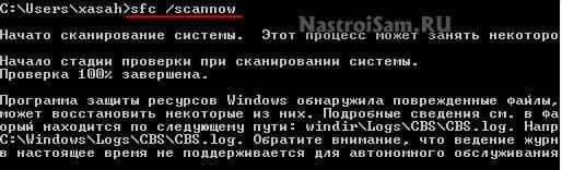 проверка системных файлов sfc scannow