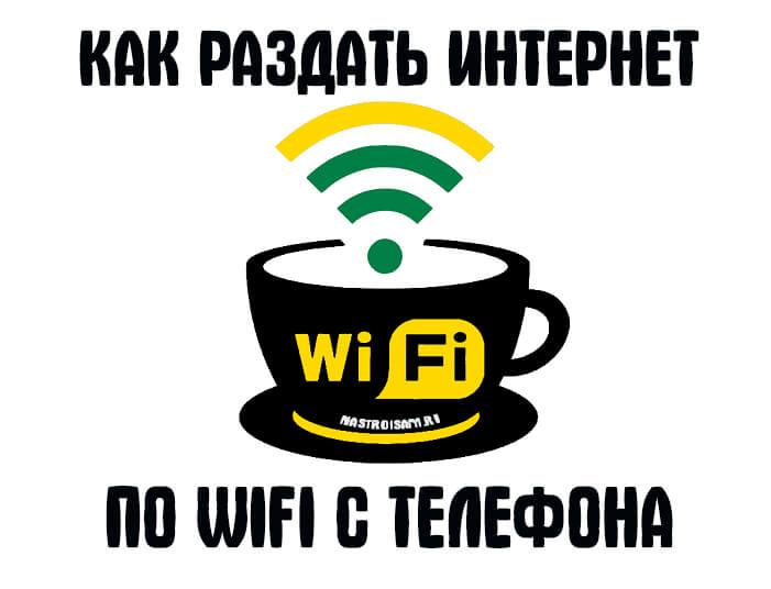 раздать вай-фай интернет с телефона андроид айфон
