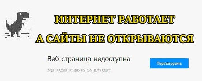 что делать если есть интернет но страницы не открываются