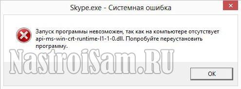 api-ms-win-crt-runtime-l1-1-0.dll отсутствует на компьютере