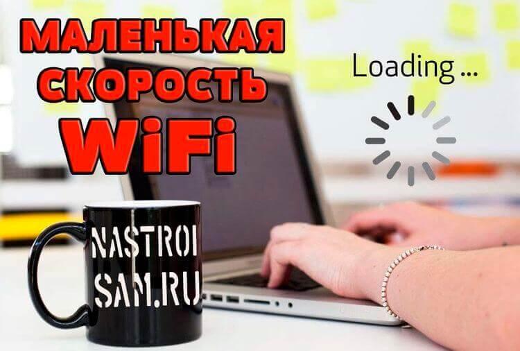 почему медленная скорость через wifi на ноутбуке