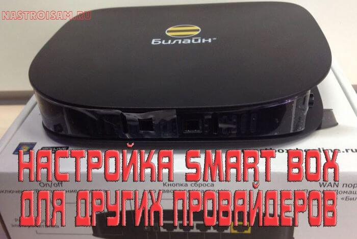 настройка роутера smart box для ростелеком ттк и дом.ру