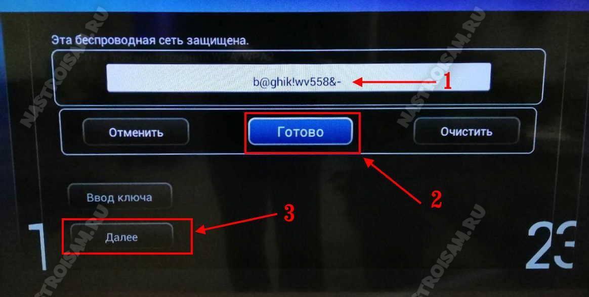 защита беспроводной сети паролем