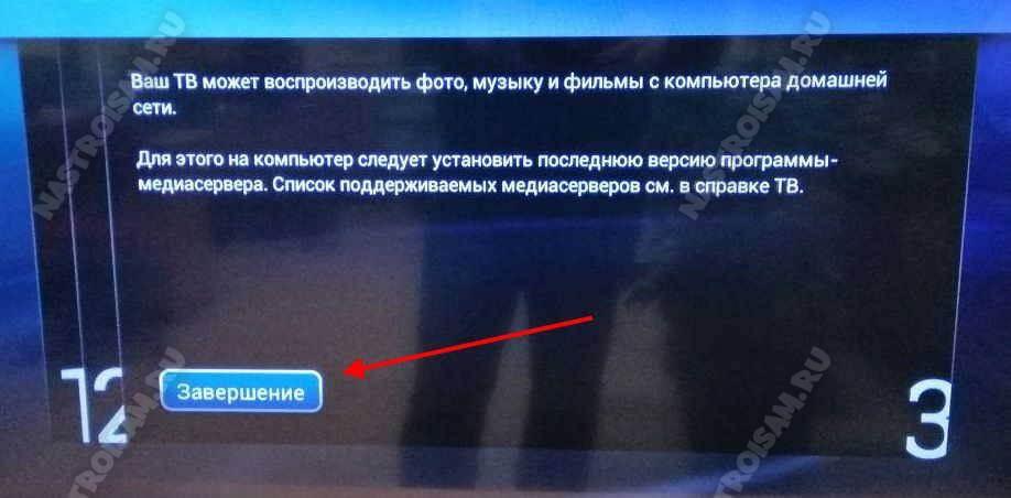 завершение подключения телевизора к сети