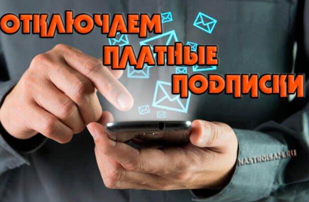 как отключить все платные услуги и подписки на телефоне