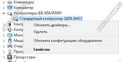 Стандартный контроллер SATA AHCI