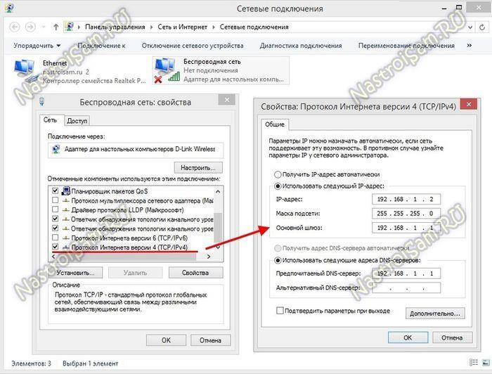 Шлюз, установленный по умолчанию, не доступен ошибка windows 7