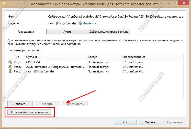 изменение разрешений исполняемого файла