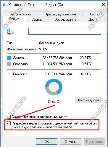 Разрешить индексировать содержимое файлов