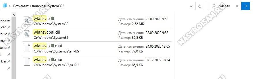 wlansvc.dll служба автонастройки