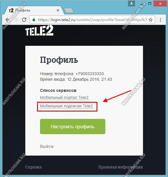 мобильные подписки теле2