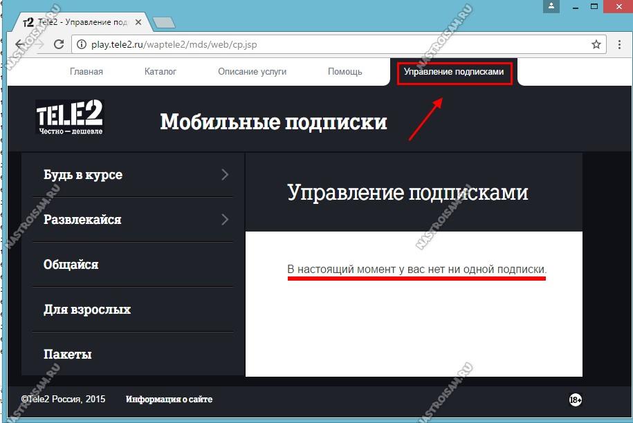 tele2 управление подписками и платными услугами