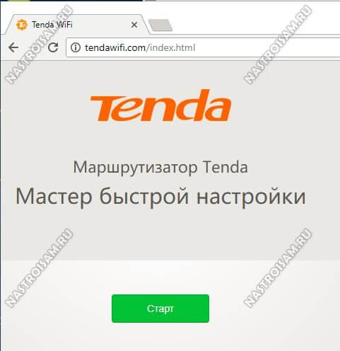 192 168 0 1 tendawifi com
