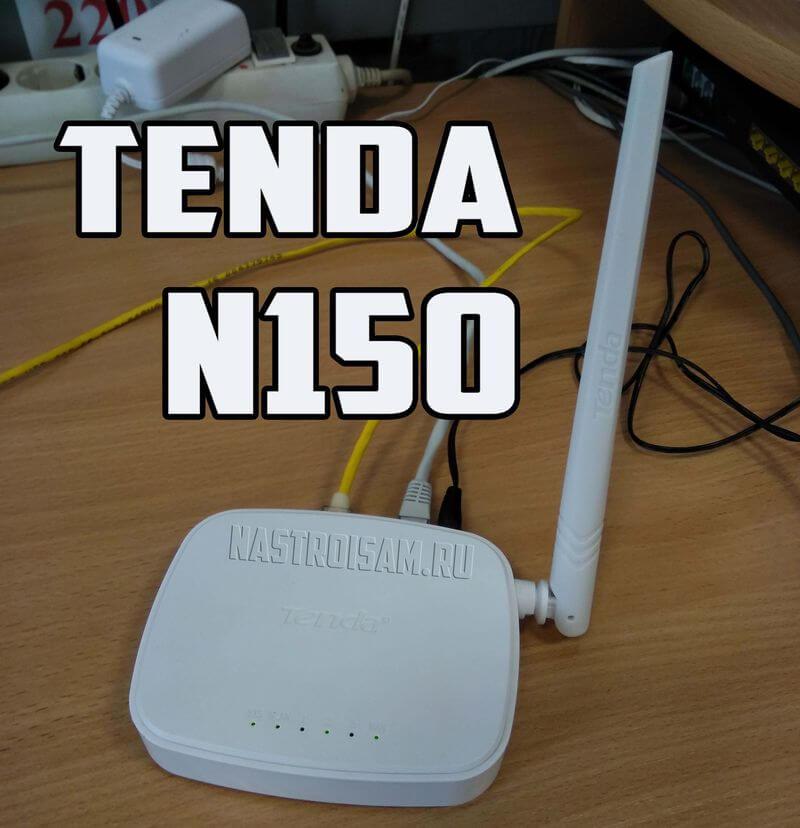 wifi роутер Tenda N150