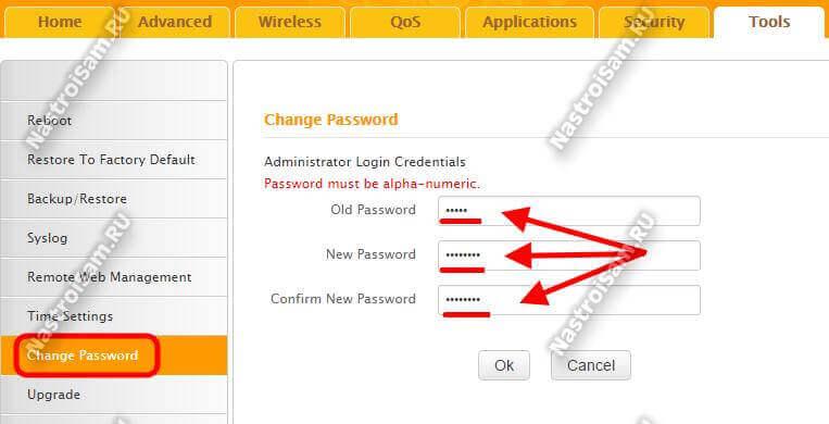 как сменить пароль для входа на роутер тенда