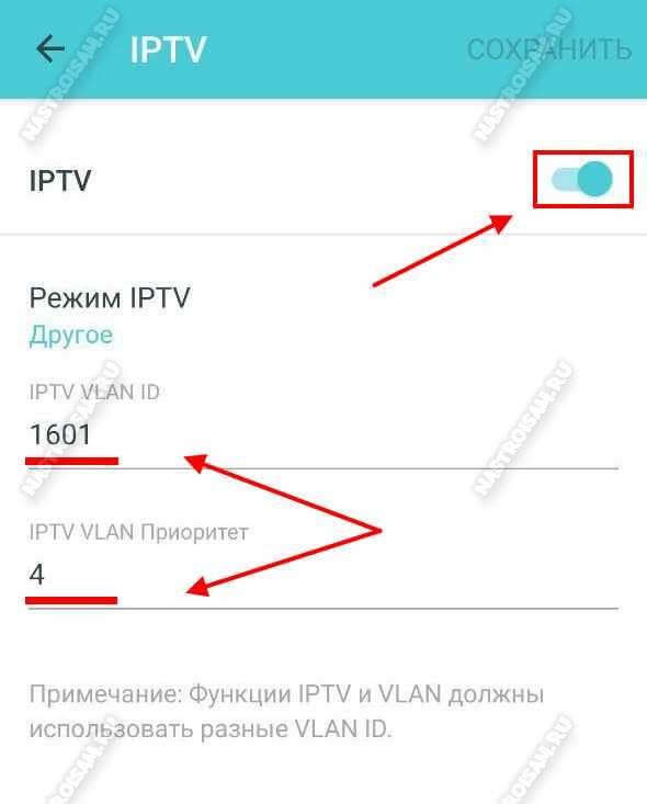 настройка iptv на меш-системе тп-линк