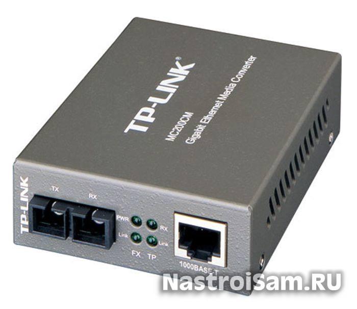 гигабитный оптический медиаконвертер tp-link