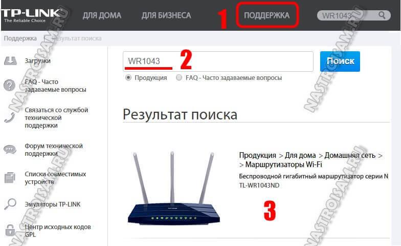 официальный сайт wifi маршрутизатора