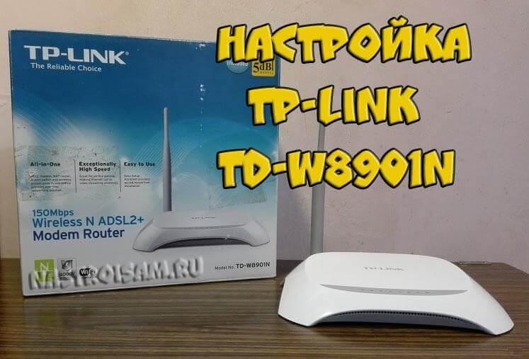 настройка роутера TP-Link TD-W8901N