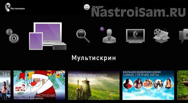 Цифровое интерактивное телевидение Ростелеком