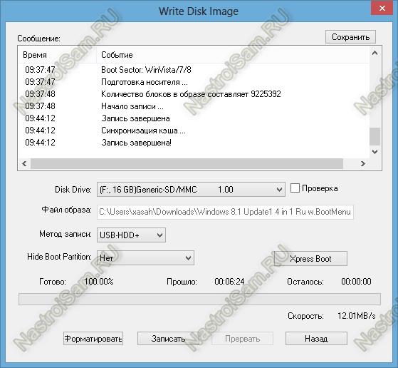 ultraiso загрузочная флешка