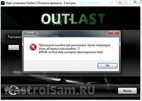 при распаковке unarc.dll вернул код ошибки -7