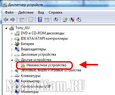 unknown-device-windows