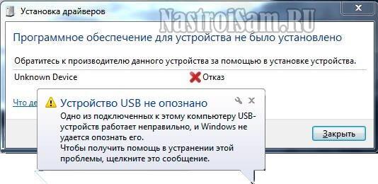 флешка устройство usb не опознано