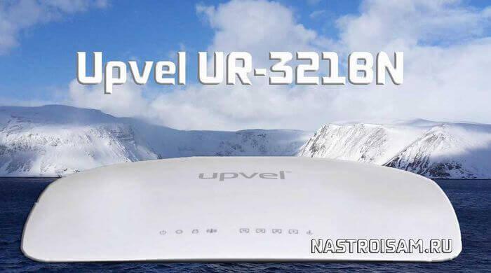 настройка Upvel UR-321BN для ростелеком, дом.ру и ттк