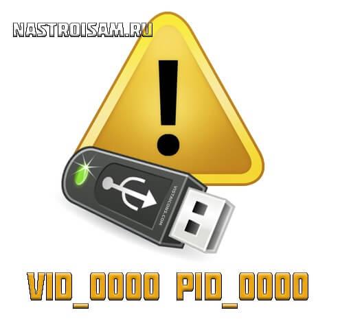 флешка: USB VID 0000 PID 0000