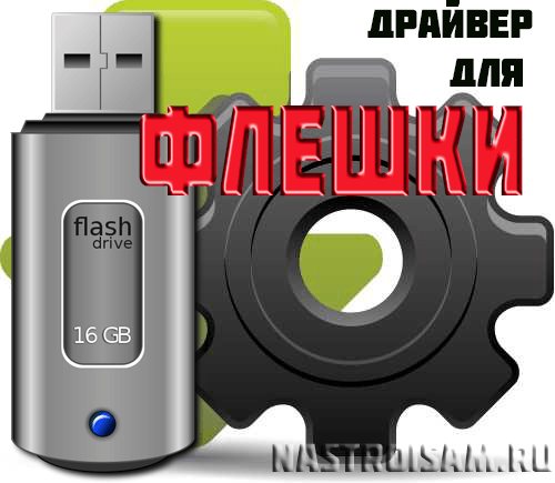драйвера для флешки USB