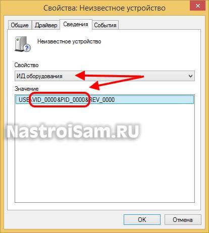 флешка не определяется USB VID 0000 PID 0000