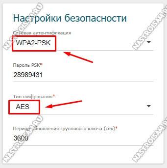 как настроить режим wpa2-psk