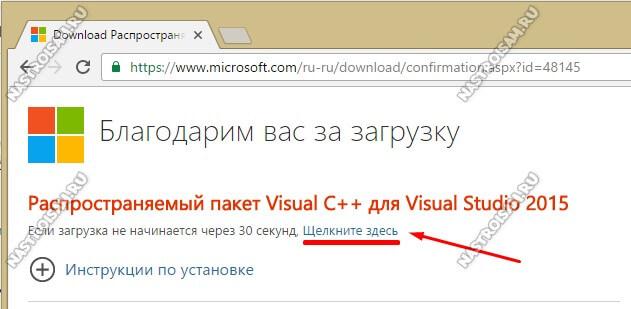 как скачать Microsoft Visual C++ 2015 распространяемый пакет