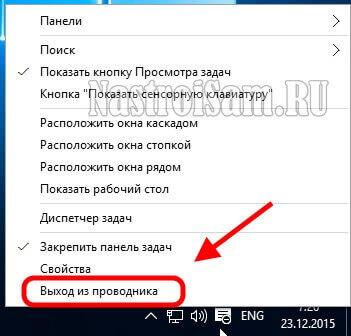 Выйти из проводника Windows 10