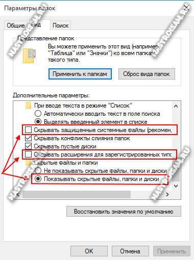 показывать скрытые папки и файлы